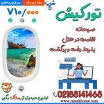 صفحه اصلی  سامانه جامع گردشگری رستاک