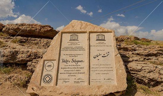 تخت سلیمان در ۴۳ کیلومتری شمال شرقی شهرستان تکاب و سه کیلومتری شرق بخش تخت سلیمان در جنوب شرقی استان آذربایجان غربی ایران قرار گرفته است.