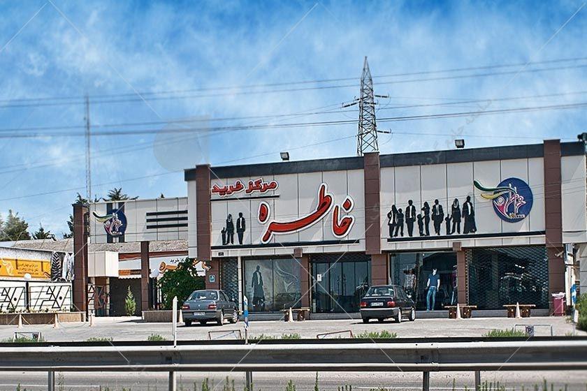مرکز خرید خاطره از دیگر مراکز خرید خوب و بزرگ بندرانزلی است که دارای انواع فروشگاه های پوشاک و کفش با انواع برندهای مختلف است
