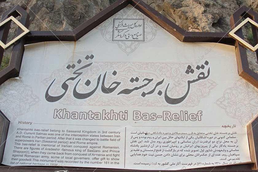 سنگنگاره ساسانی خان تختی در کیلومتر ۱۵ جاده سلماس به ارومیه، در نزدیکی روستای خان تختی و روی کوه پیرچاووش واقع شده است.