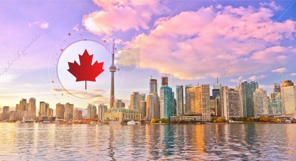 خدمات ویزای کانادا  سامانه جامع گردشگری رستاک