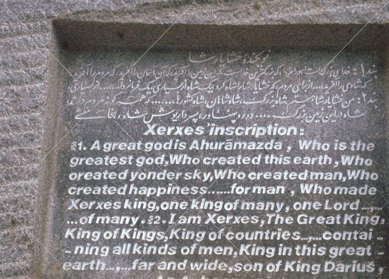 کتیبه خشایار شاه
