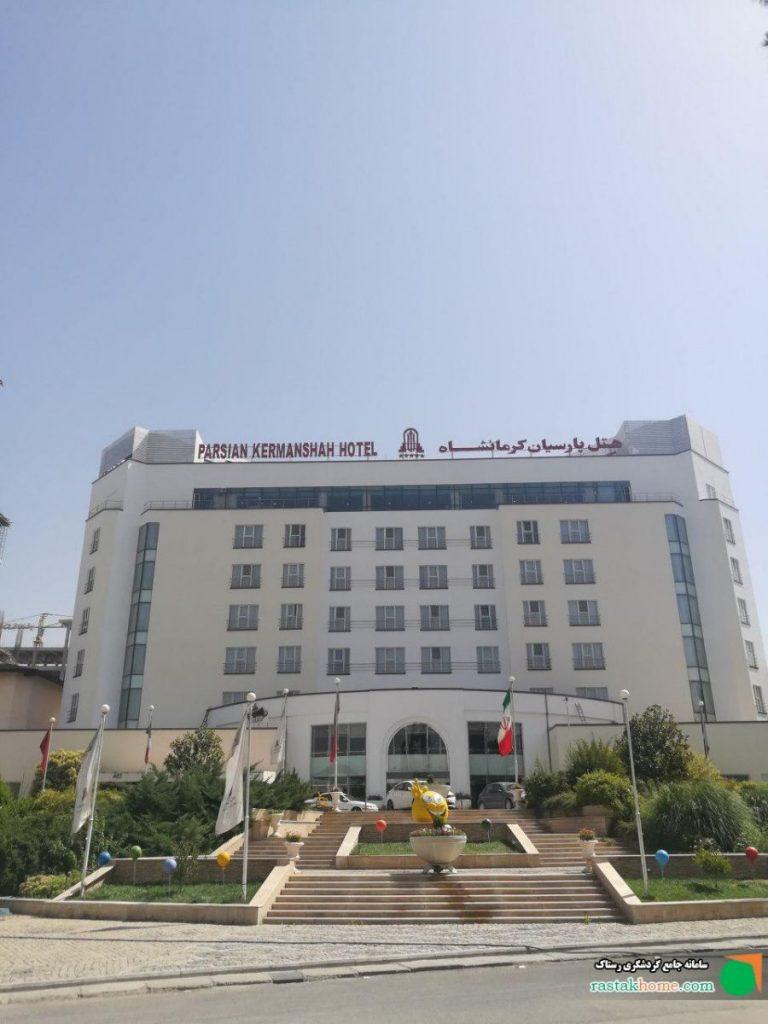 هتل پارسیان کرمانشاه قابلیت رزرو از رستاک