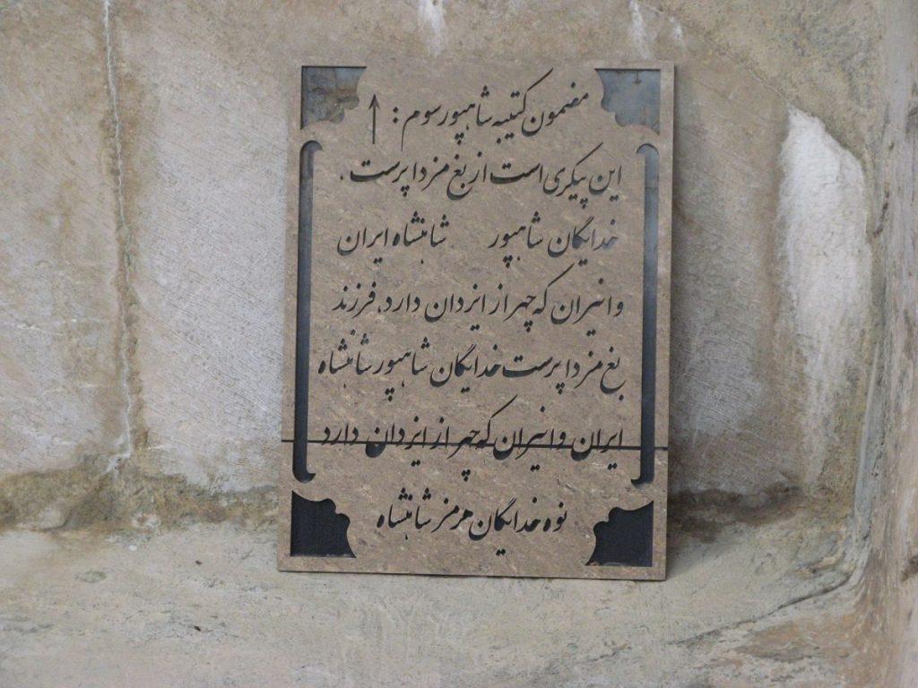 کتیبه شاپور سوم عکس از رستاک