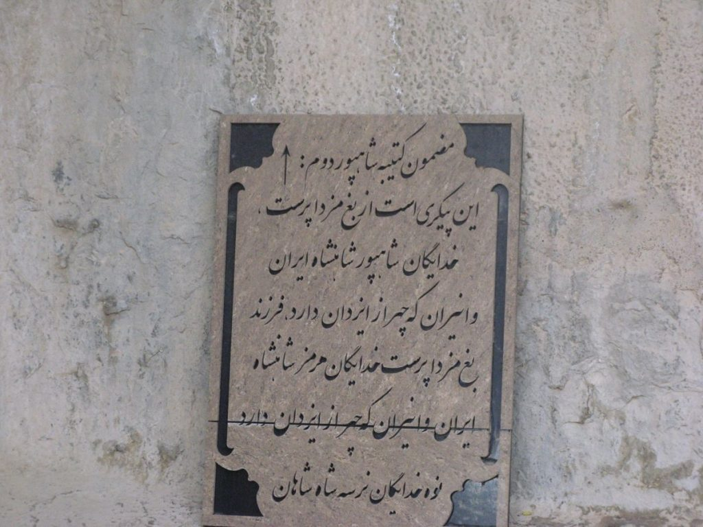 کتیبه شاپور دوم  عکس از رستاک